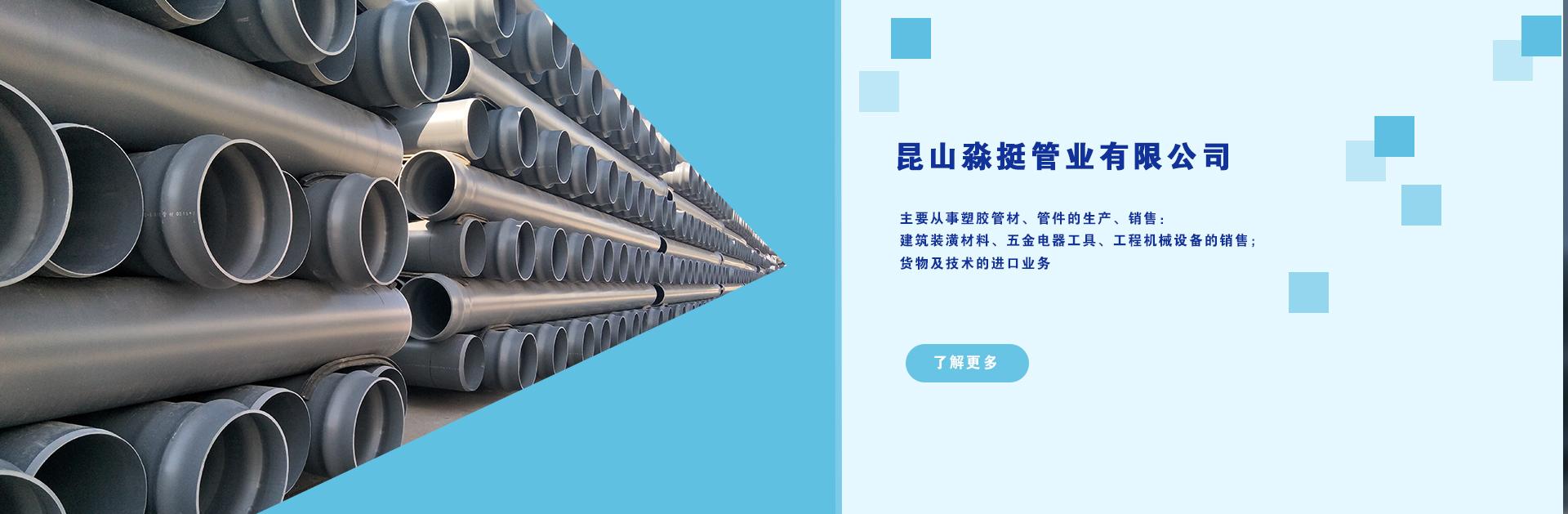 昆山PVC管材